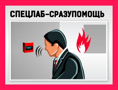 opovehenie-fire.jpg